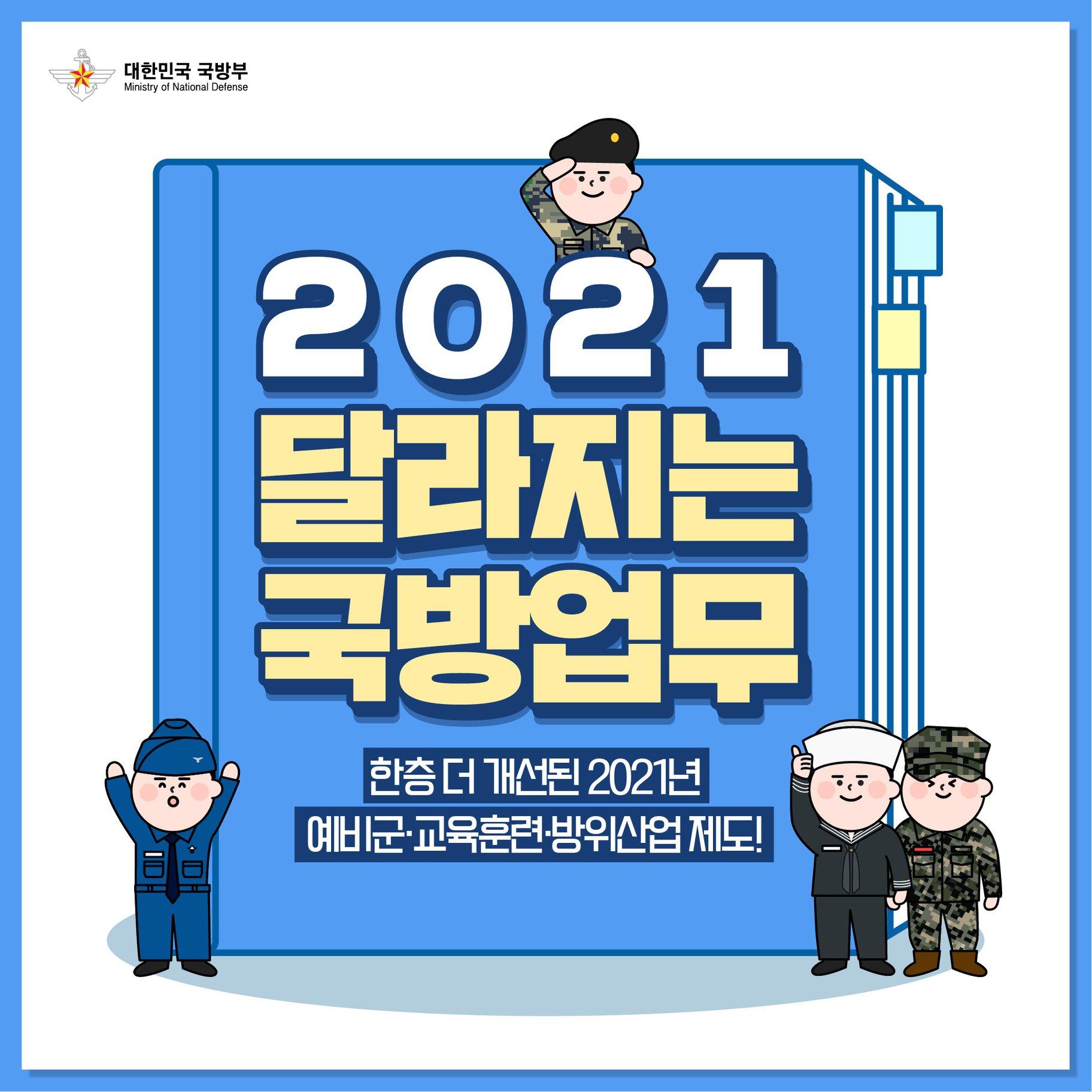 2021 달라지는 국방업무 1.jpg
