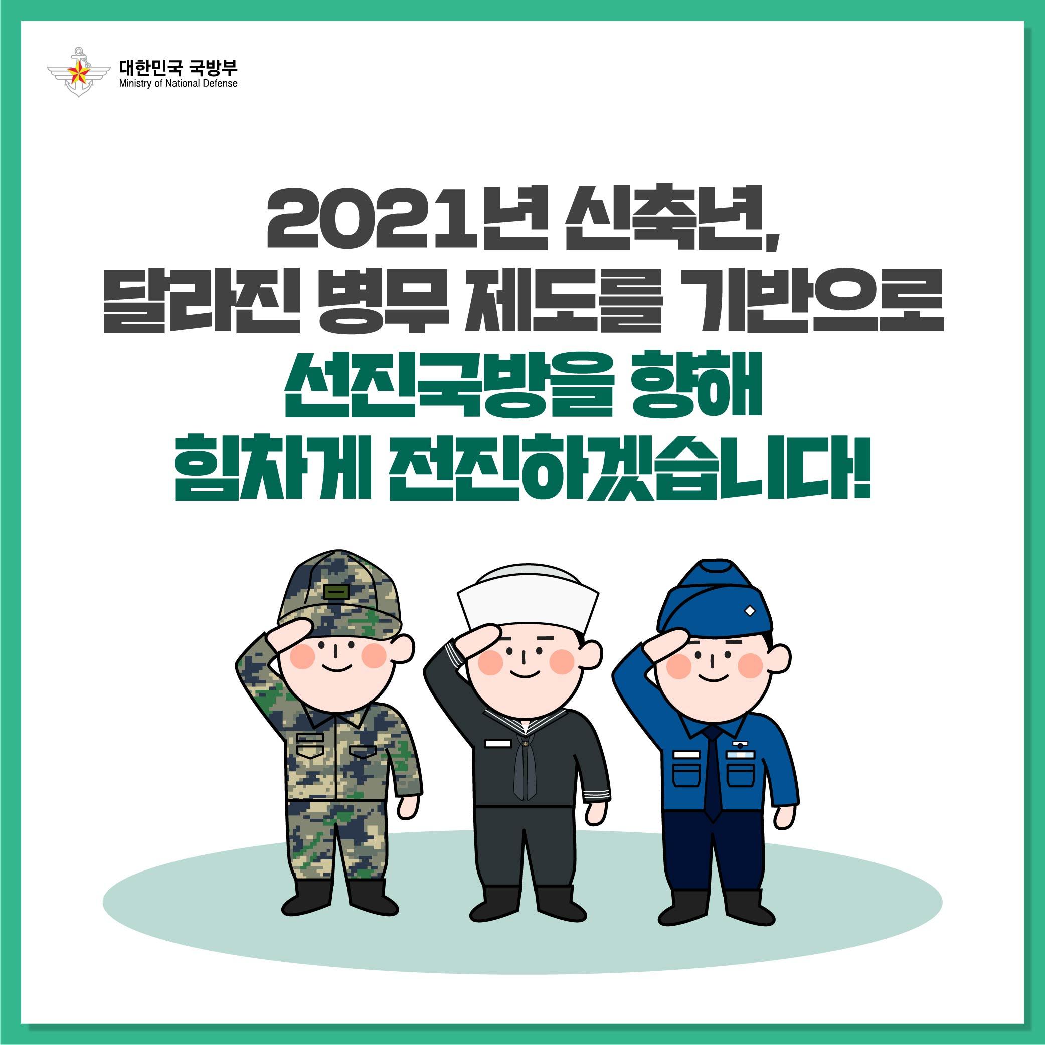 2021 달라지는 국방업무 병무 제도 6.jpg