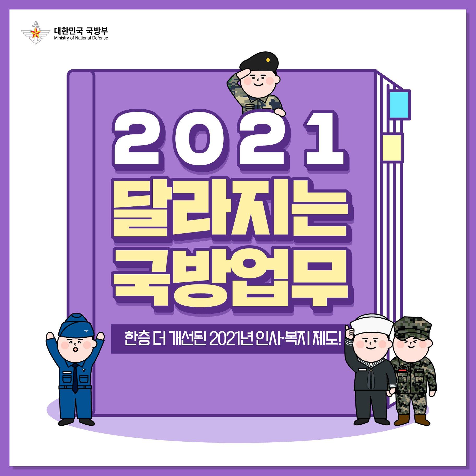 2021 달라지는 국방업무 인사 복지 제도 1.jpg