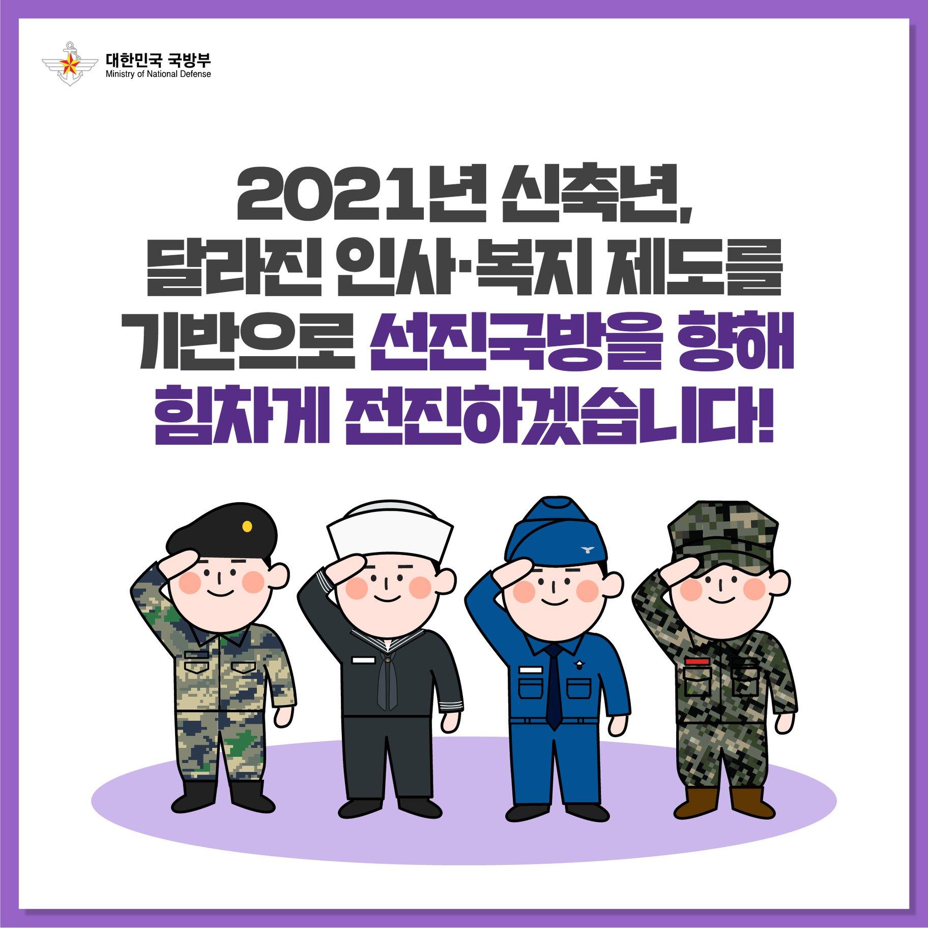 2021 달라지는 국방업무 인사 복지 제도 5.jpg