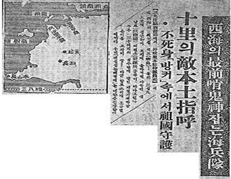 53년 서해도서를 방어하는 해병대 신문기사.jpg