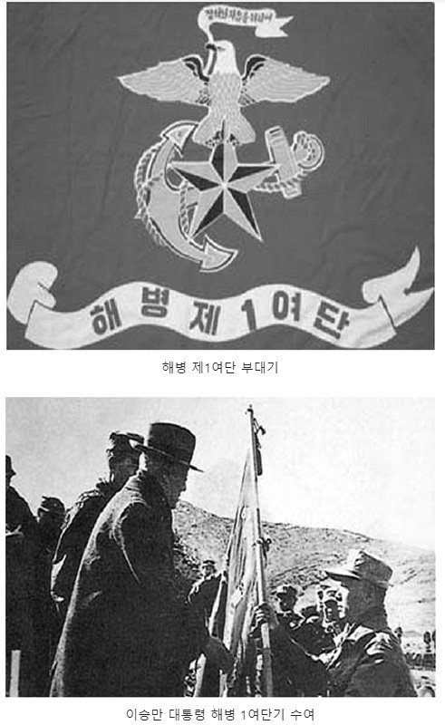 해병대 제1여단 창설.jpg