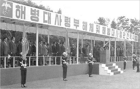 서울 용산 사령부에서 해병대 사령부 해체식.jpg