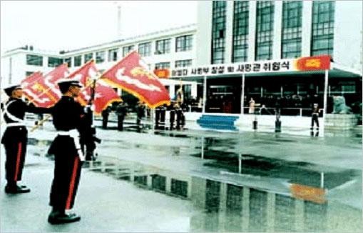 해병대사령부 재창설(1987. 11. 1).jpg