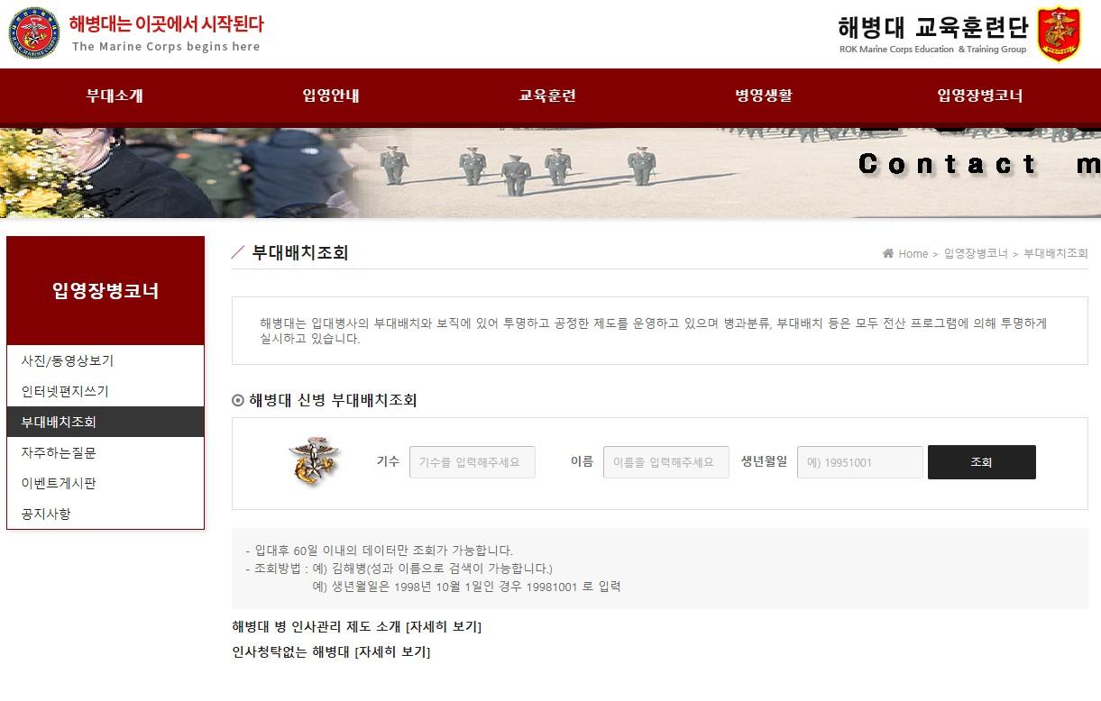 해병대 신병 부대배치 조회 홈페이지.jpg