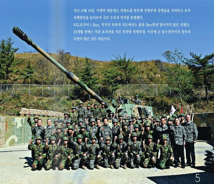 이명박_해병대-00.jpg