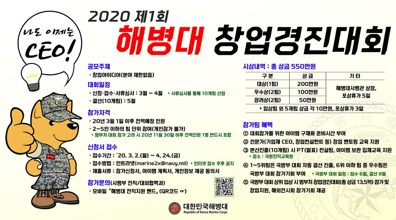 해병대 창업경진대회.jpg