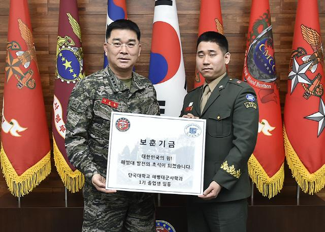 해병대장학재단.jpg