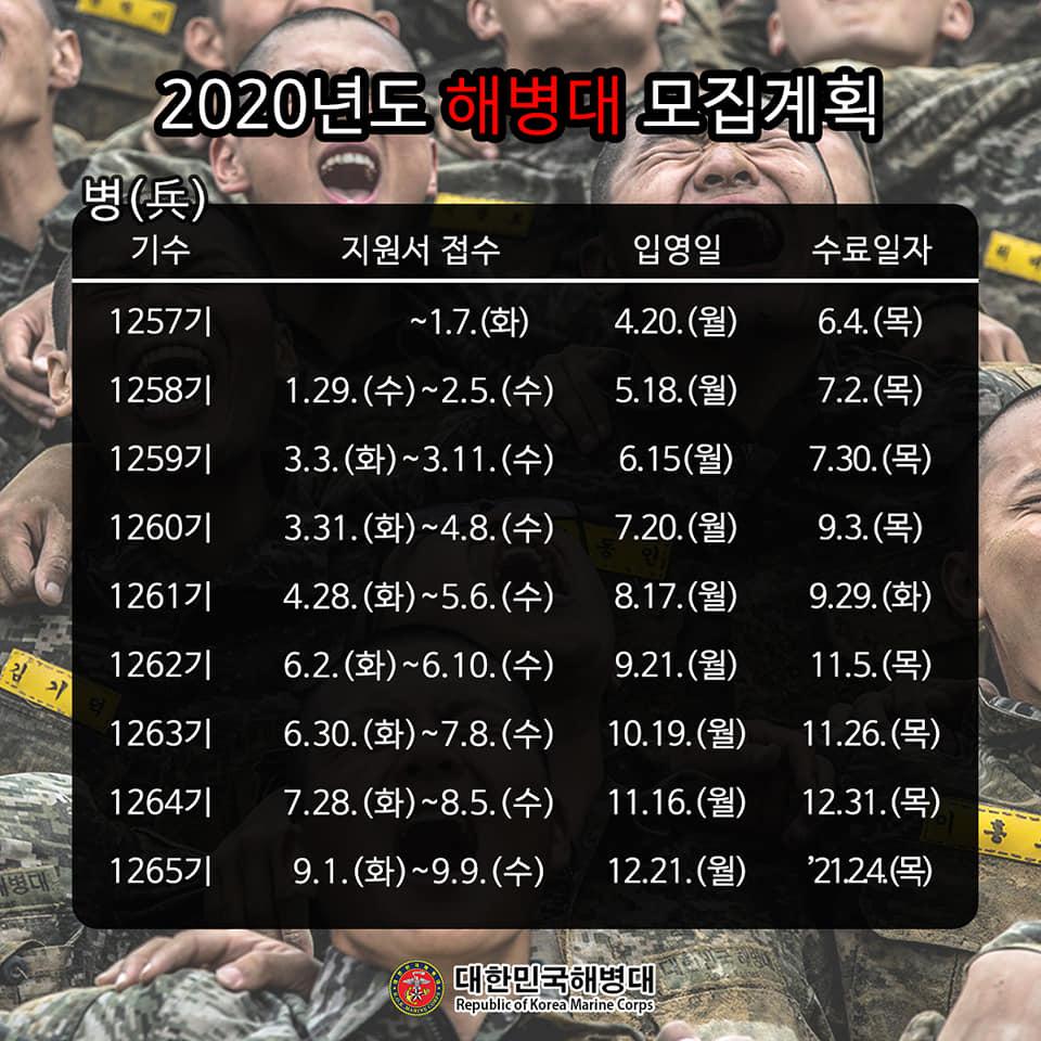 2020 해병대 모집.jpg