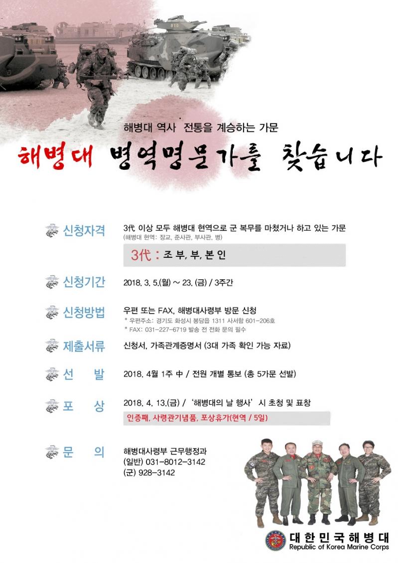 해병대 병역 명문가 홍보 포스터.jpg
