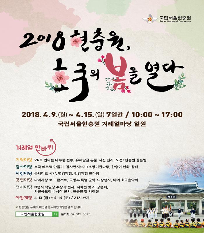 서울국립현충원.jpg