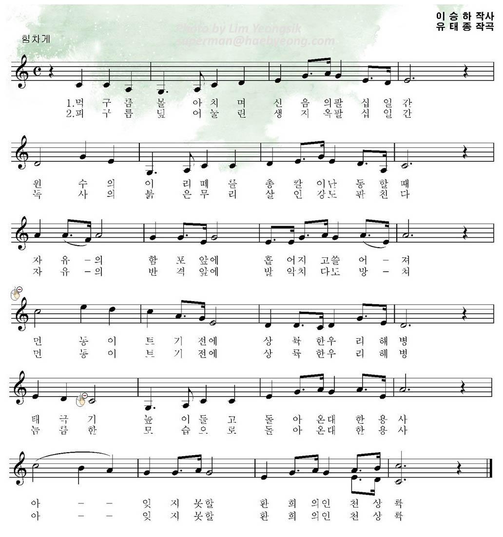 인천상륙의노래.jpg