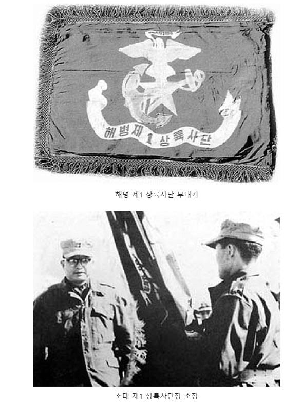 해병대 제1상륙사단 창설.jpg