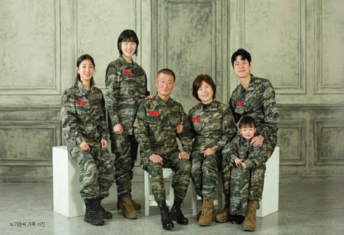 노기동 가족사진.jpg