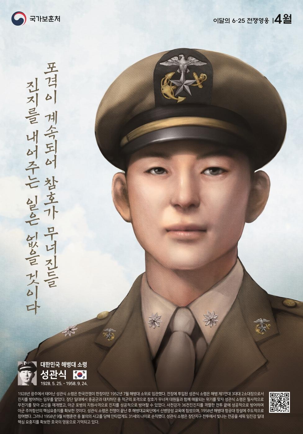 이달의 전쟁영웅 4월 성관식 소령 포스터.jpg