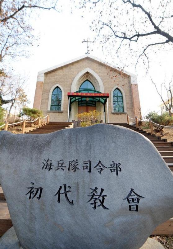 해병대초대교회.jpg