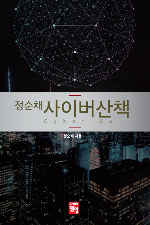 정순채 사이버산책.png