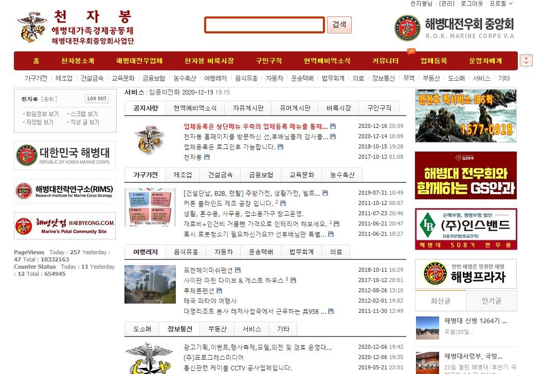천자봉 해병대가족 경제공동체.jpg