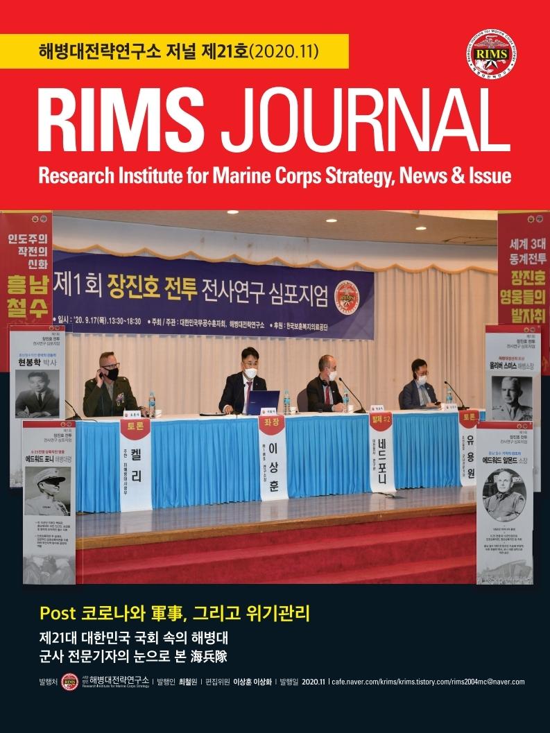 해병대전략연구소_림스저널_21호 발송용.pdf_page_01.jpg