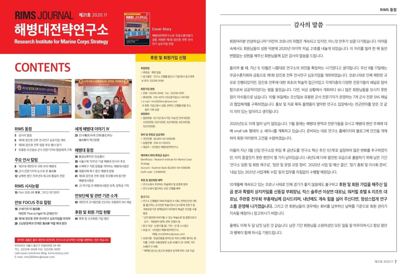 해병대전략연구소_림스저널_21호 발송용.pdf_page_04.jpg