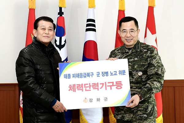 강화군수 해병대.jpg