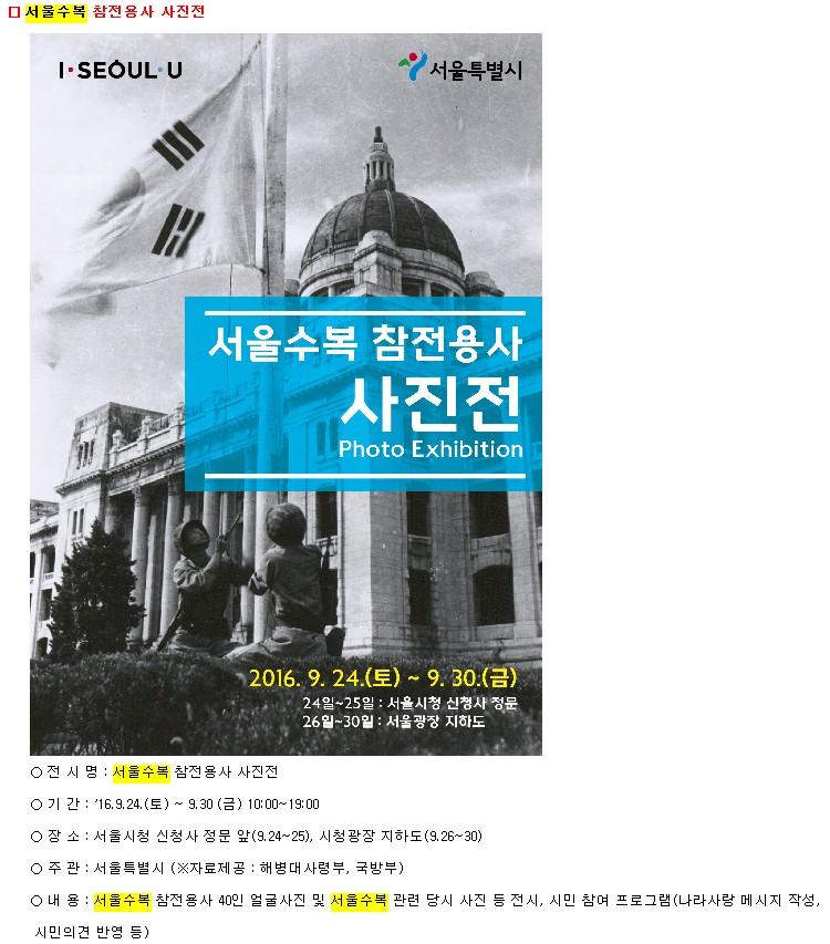 서울수복_4.jpg