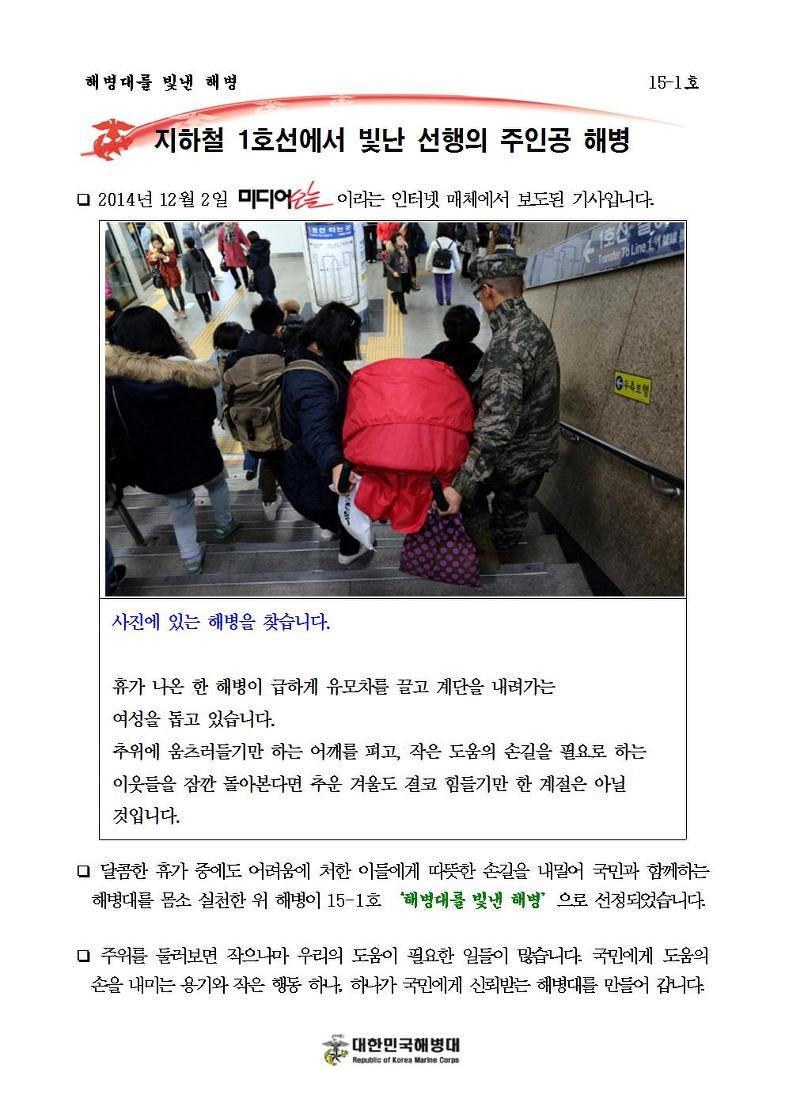 15-1호_지하철_1호선에서_빛난_선행의_주인공_해병001.jpg