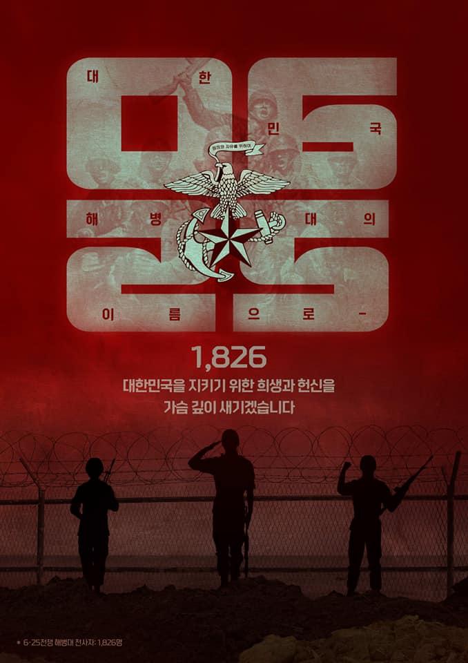 대한민국해병대 2.jpg