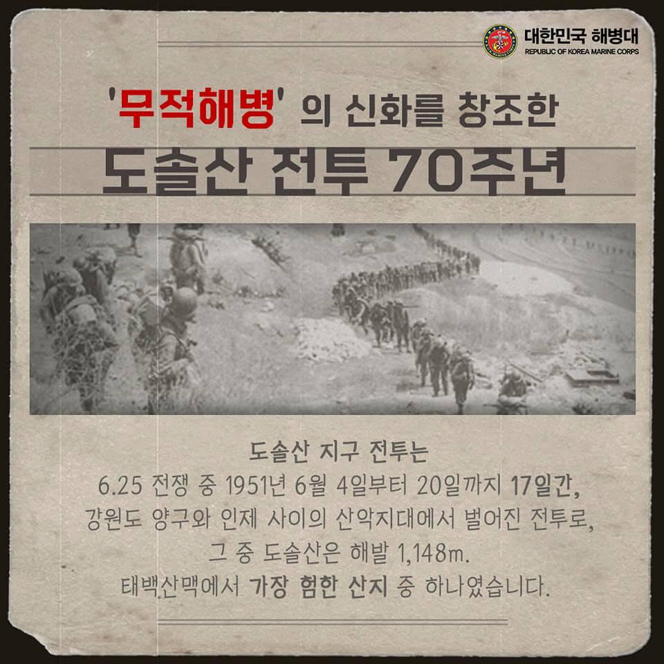 도솔산 전투 70주년 2.jpg