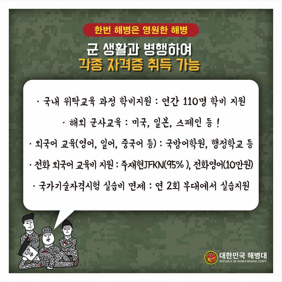 해병대부사관 모집 9.jpg