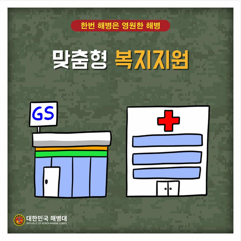 해병대부사관 모집 4.jpg