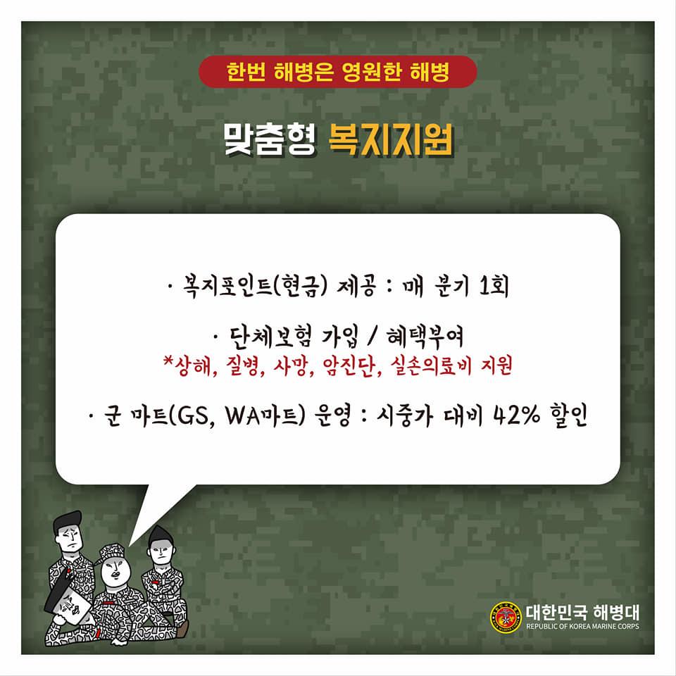 해병대부사관 모집 5.jpg