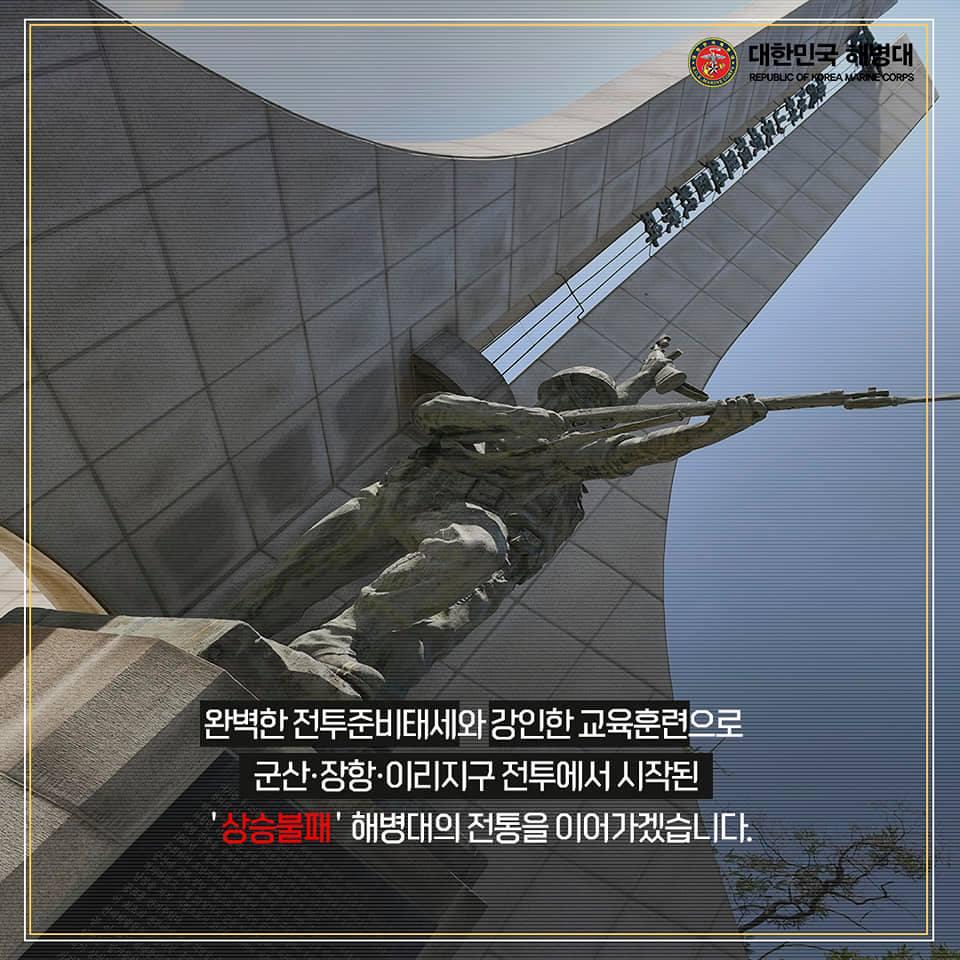 해병대 군산장항이리지구전투 8.jpg