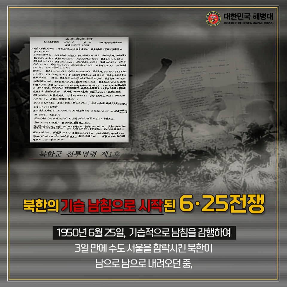 해병대 군산장항이리지구전투 4.jpg