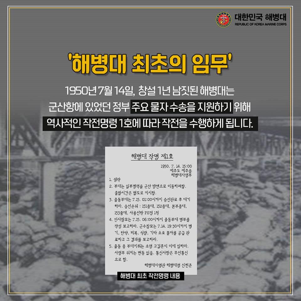 해병대 군산장항이리지구전투 5.jpg