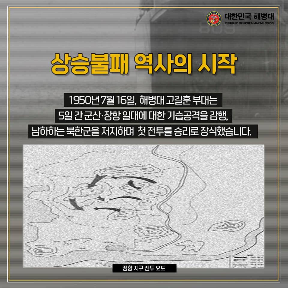 해병대 군산장항이리지구전투 6.jpg