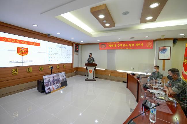 해병대교육훈련단, 수색교육 발전 온택트 세미나 개최.jpg