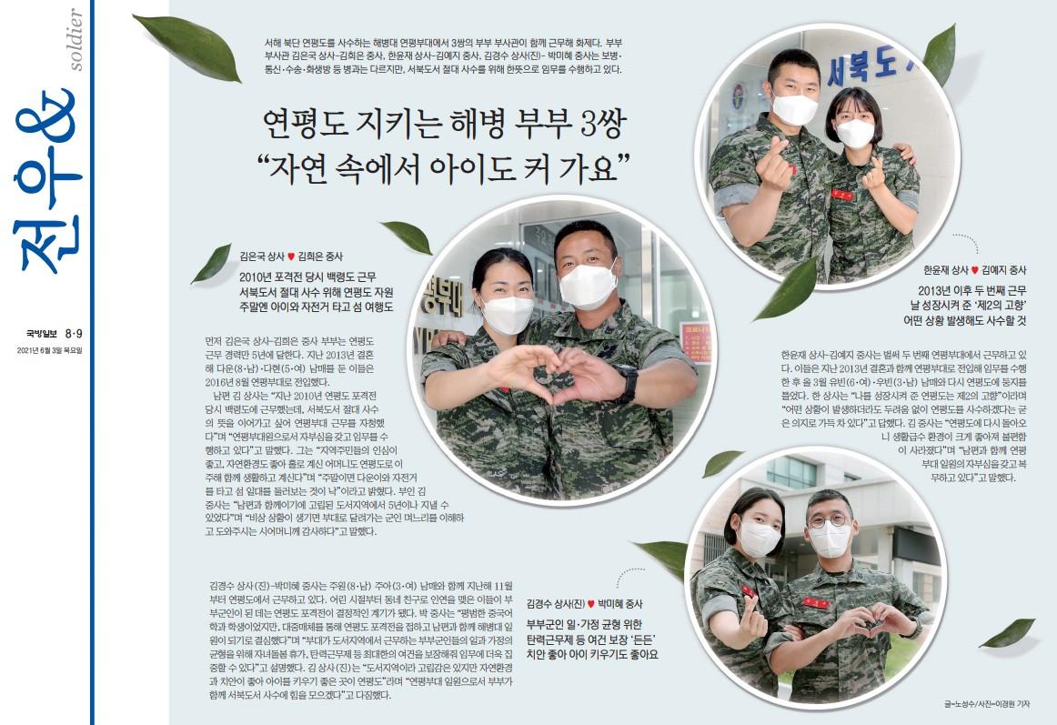 국방일보 해병대 연평도 부부.jpg