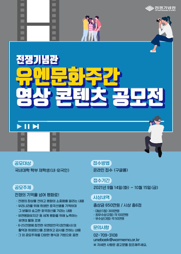 유엔문화주간영상콘텐츠공모전포스터.png