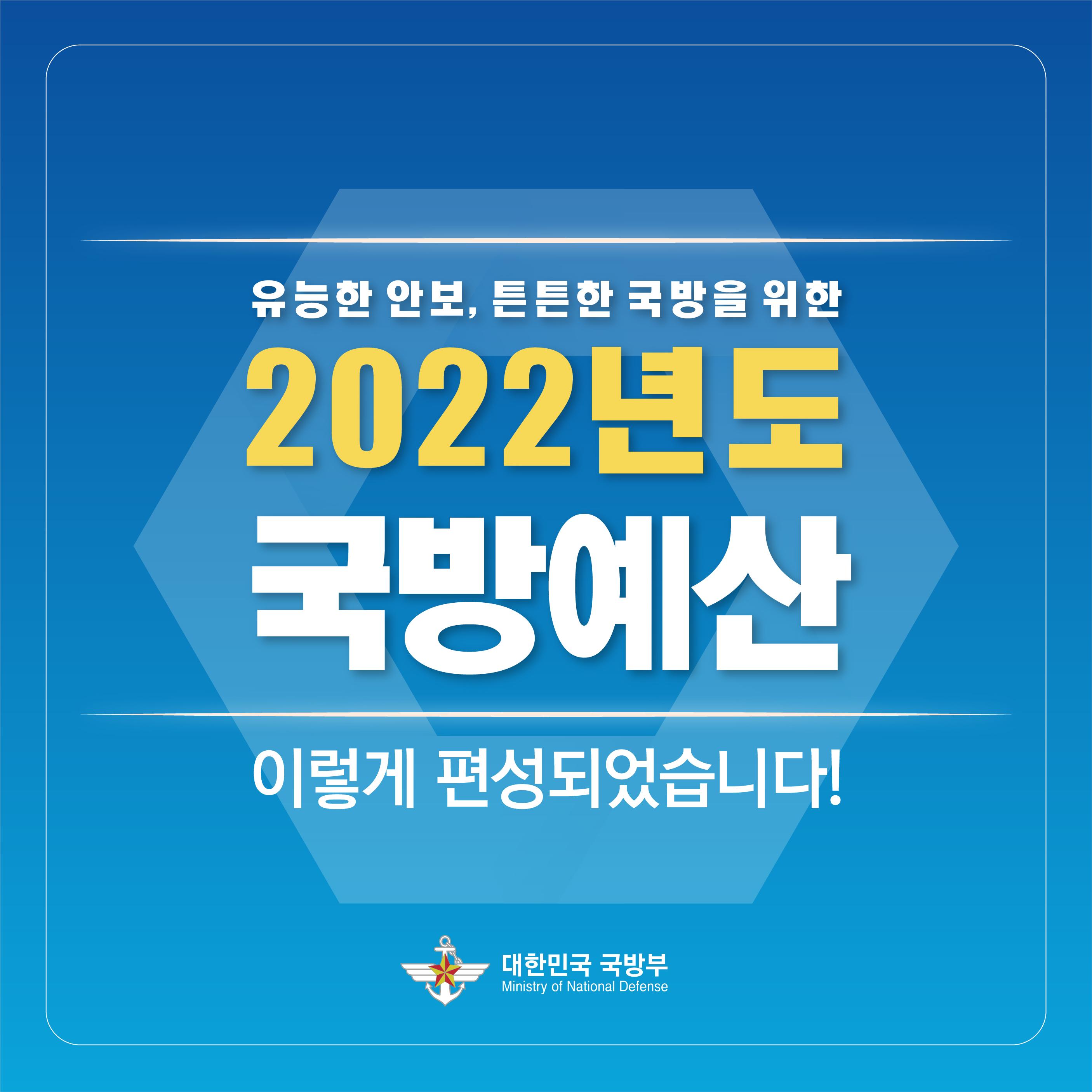 2022 국방예산 카드뉴스 1.jpg