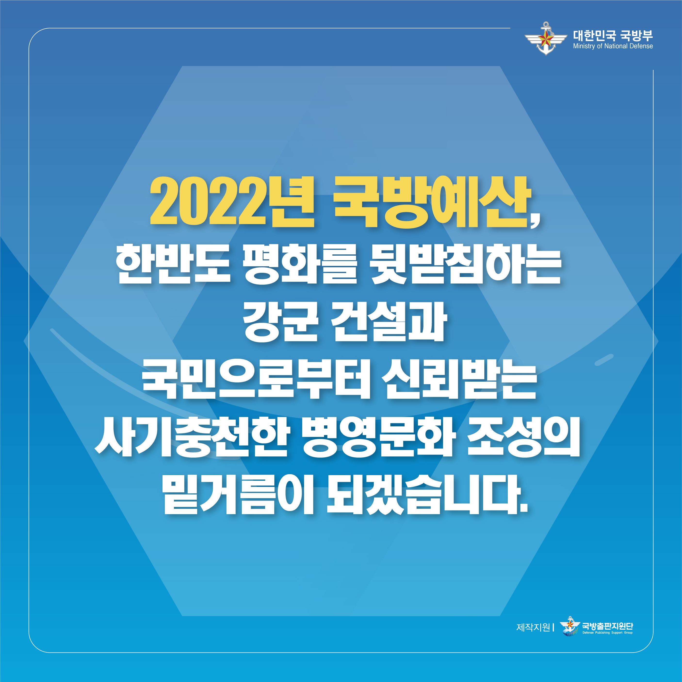 2022 국방예산 카드뉴스 10.jpg