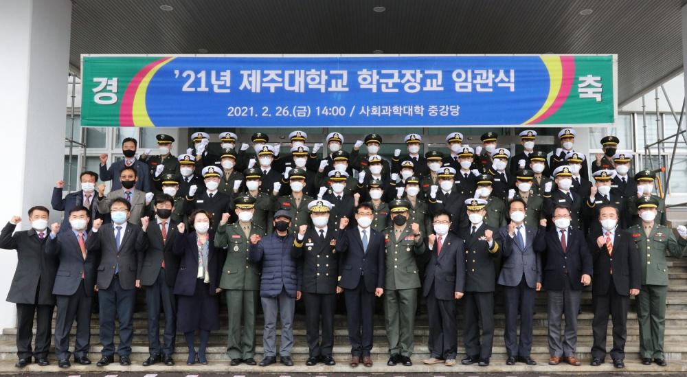 제주대학교 2021년 학군장교 40명 배출.jpg