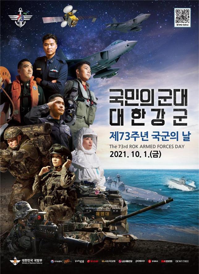 국군의날 포스터.jpg