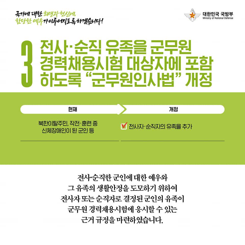3월 임시국회 통과법률 7.jpg