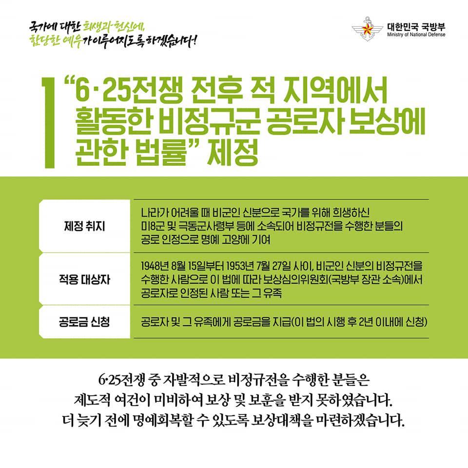 3월 임시국회 통과법률 5.jpg