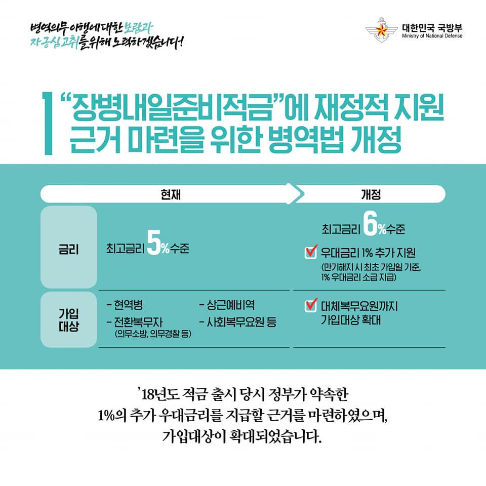 3월 임시국회 통과법률 2.jpg