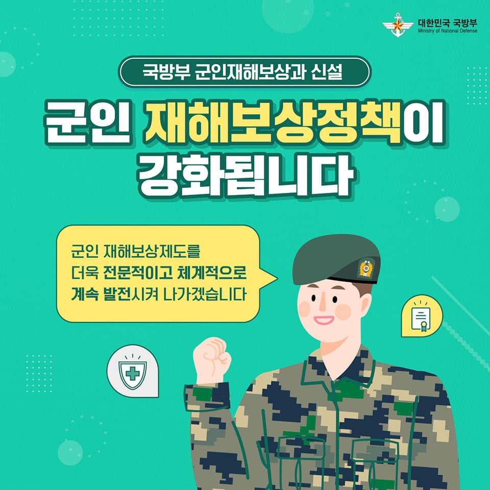 국방부 군인재해보상과 신설 1.jpg