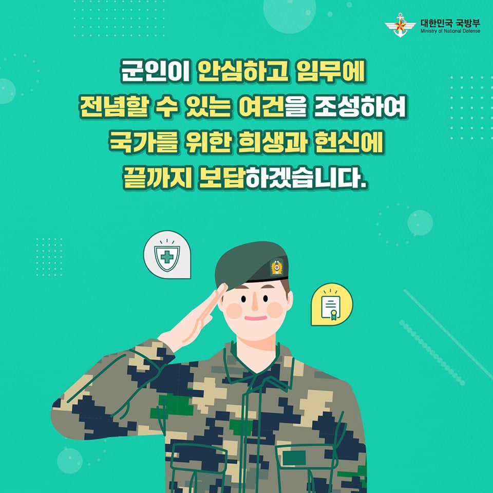 국방부 군인재해보상과 신설 5.jpg