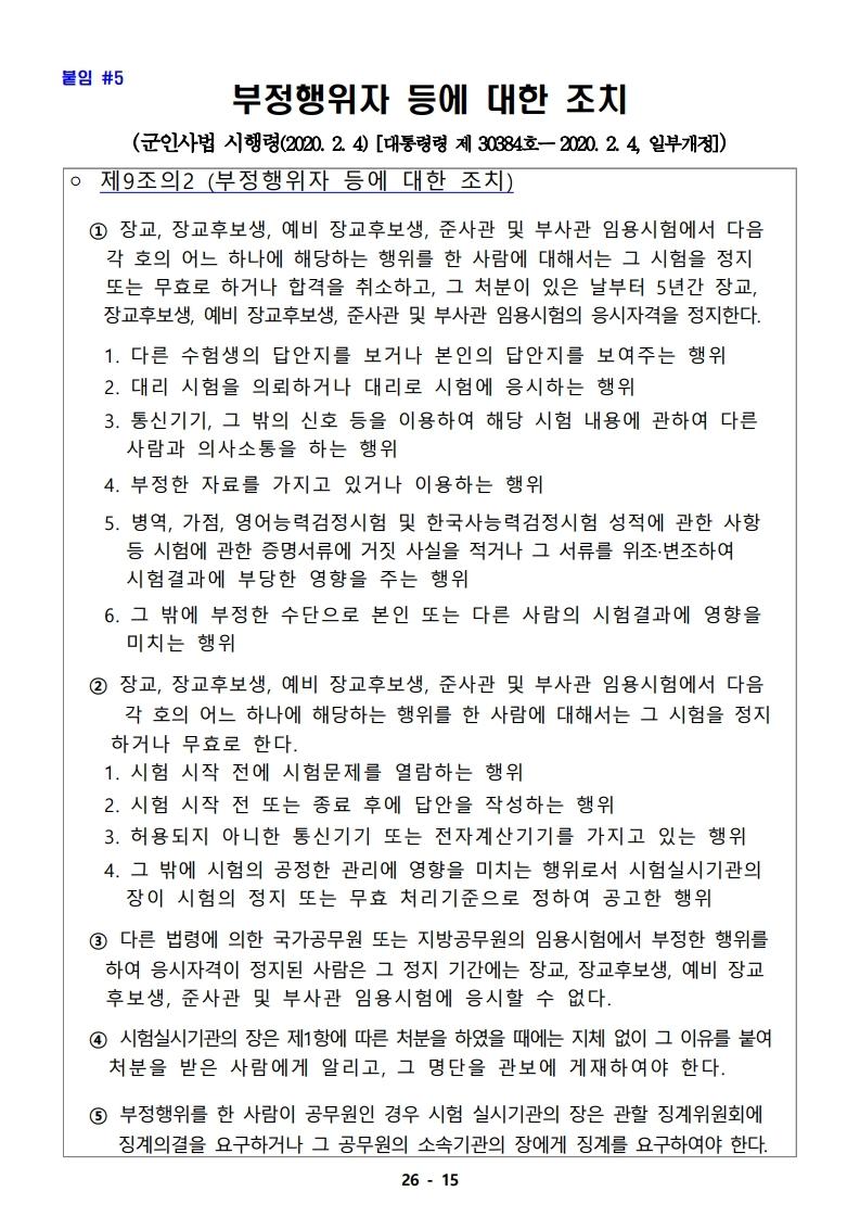 21년 학군사관 62, 63기 모집 선발계획(최종 공지용-1).pdf_page_15.jpg