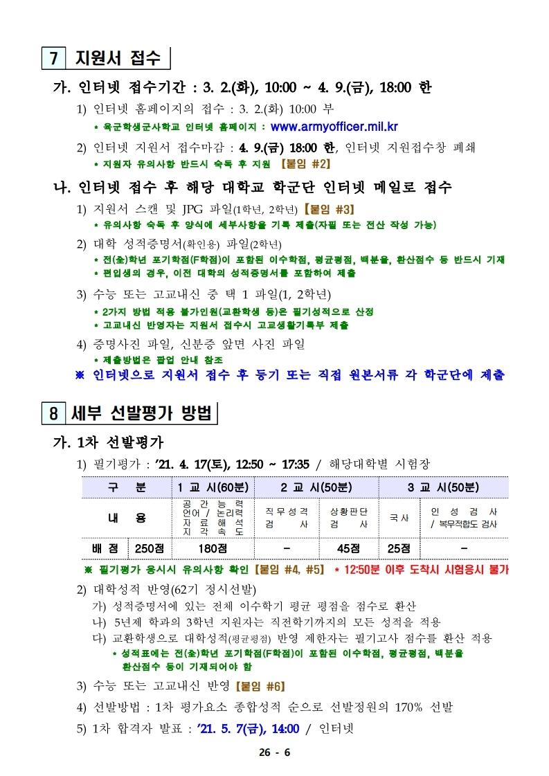 21년 학군사관 62, 63기 모집 선발계획(최종 공지용-1).pdf_page_06.jpg